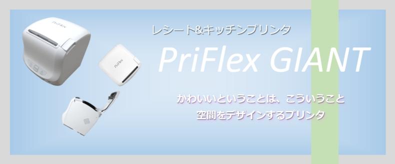 キッチンプリンタ PriFlex GIANT タイトル