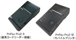 モバイルプリンタ PriFlex ProZ