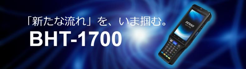 BHT-1700ヘッダ