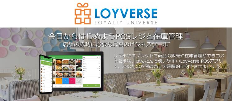 PriFlex GIANTがLoyverse POSにサポートされました!   ヒット
